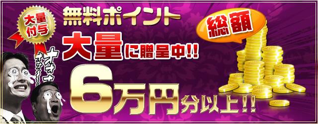 無料ポイント総額6万円以上!!